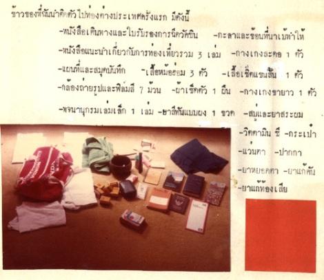my_belongings