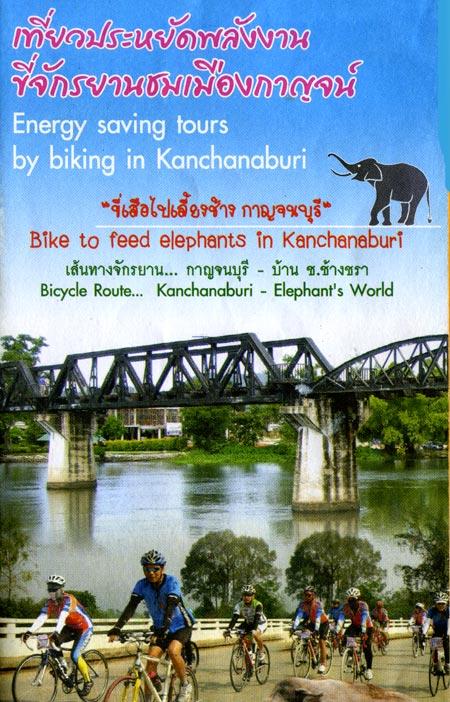 bike-route11
