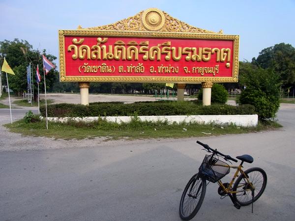 kanchanaburi-359